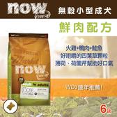 【毛麻吉寵物舖】Now! 鮮肉無穀天然糧 小型成犬配方-6磅-狗飼料/WDJ推薦/狗糧