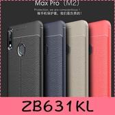 【萌萌噠】ASUS ZenFone Max Pro M2 ZB631KL 創意新款荔枝紋 防滑防指紋 網紋散熱設計 全包軟殼