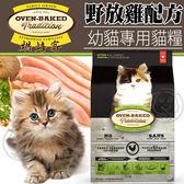 【zoo寵物商城】(免運)(送刮刮卡*2張)烘焙客Oven-Baked》幼貓野放雞配方貓糧10磅4.53kg/包