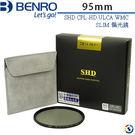 ★百諾展示中心★BENRO百諾 SHD CPL-HD ULCA WMC/SLIM 偏光鏡 95mm