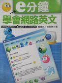【書寶二手書T7/語言學習_MAV】e分鐘學會網路英文_蔡章兵