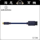 【海恩數位】日本鐵三角 audio-technica  AT-EUS1000hc/0.13M USB轉接線採用重視音質的OFC※2導體