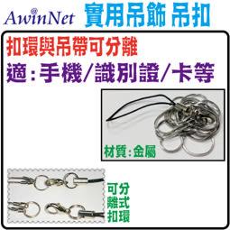 實用吊扣吊環12公分