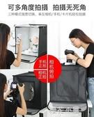 LED40CM小型攝影棚迷你拍攝燈套裝摺疊產品拍照補光柔光箱白底圖道具QM『櫻花小屋』