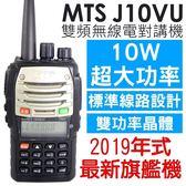 MTS J10VU 10W 雙頻 無線電對講機 超大功率 標準線路 雙功率晶體 雙顯