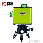 恒昌12線水平儀綠光紅外線投線室外強光8線貼牆儀高精度自動打線最低價 【雙十一鉅惠】