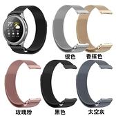 米蘭磁吸錶帶 單售區 全種類 嘿喽 Haylou Solar 智慧手錶 專用錶帶 單售區