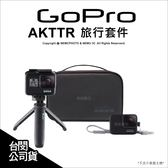 GoPro AKTTR 旅行套件 收納包 迷你自拍架 矽膠套 Hero 5 6 7 原廠配件 公司貨★可刷卡★ 薪創數位