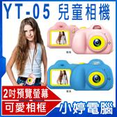 【3期零利率】福利品出清 YT-05兒童相機 1280X720 錄影高畫質 錄影/照相 附掛繩 拍照相框特效