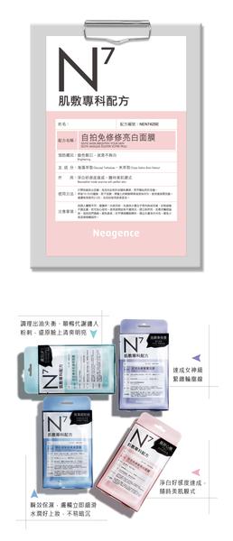 [買一送一] Neogence霓淨思 自拍免修修亮白面膜 4片/盒 ★ Vivo薇朵