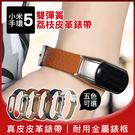 小米手環5 雙彈簧荔枝皮革錶帶 小米手環...