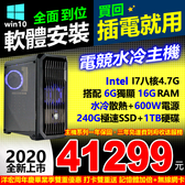 打卡雙重送 2020全新頂級Intel I7八核16G RAM 6GB獨顯2硬碟搭電競水冷扇主機三年保可刷卡分期