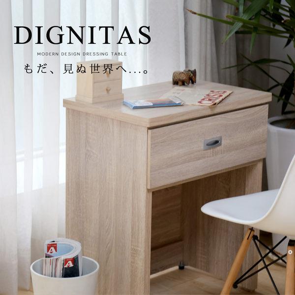 狄尼塔斯梧桐2尺化妝桌-3色 / H&D 東稻家居