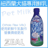 *KING WANG*《ZEAL 紐西蘭天然寵物牛奶》-1000ML