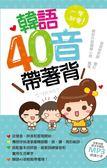 (二手書)韓語40音帶著背