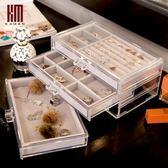 珠寶盒 首飾收納盒簡約珠寶透明小飾品發卡耳釘耳環多格收拾展示戒指儲物 雙11購物節