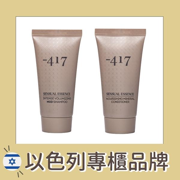 Minus 417 洗護秀髮隨身瓶 40ml(洗髮精/潤髮乳任選)_隨身攜帶超方便