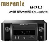 Marantz CD唱盤 藍牙/WIFI網路串流 綜合擴大機 M-CR612