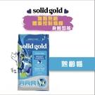 solid gold速利高〔無穀熟齡體重控制貓糧,身輕如燕,3磅,美國製〕