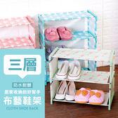 布藝 組合鞋架 三層【RA-021】 居家 鞋櫃 鞋架 簡易型 DIY鞋櫃 整理架 收納架