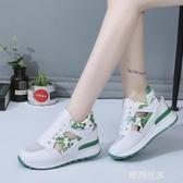 內增高女鞋2020夏季新款厚底百搭鏤空涼鞋女韓版透氣運動網鞋『潮流世家』