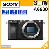 可傑 SONY SONY A6500 BODY 4K 錄影功能  公司貨  五軸影像穩定 APS-C 送琺瑯杯至8/5