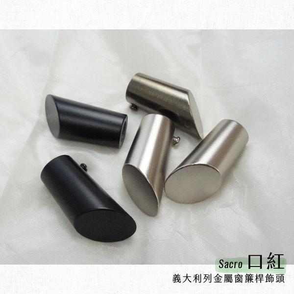 金屬窗簾桿 配件 飾頭 口紅 16mm 1組2入