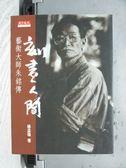 【書寶二手書T5/傳記_NCB】刻畫人間:藝術大師朱銘傳_楊孟瑜