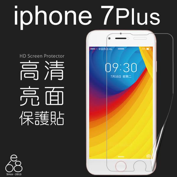 Apple iPhone 7 8 Plus 高清 螢幕保護貼 亮面 貼膜 保貼 螢幕 保護貼 手機螢幕貼 軟膜