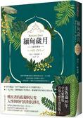 緬甸歲月(英國殖民文學三大經典之二,喬治.歐威爾重要自傳小說,全新中譯)