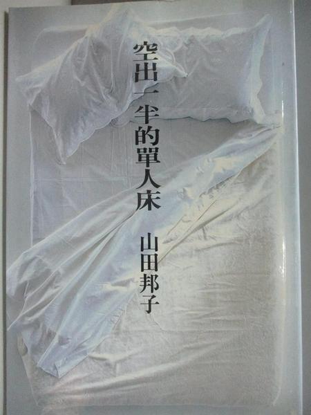 【書寶二手書T1/翻譯小說_ASW】空出一半的單人床_山田邦子