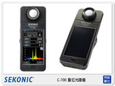 SEKONIC C-700 數位 光譜儀【24期0利率,免運費】(C700,公司貨)