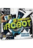 哇!機器人跑出來了:3D擴增實境APP互動機械科技小百科