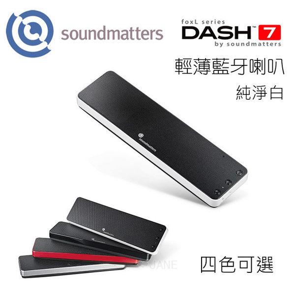 soundmatters foxL Dash 7 時尚輕薄藍牙喇叭音響-白