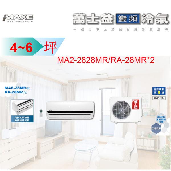【睿騏電器】萬士益 極定頻一對二壁掛冷氣  《MA2-2828MR/RA-28MR*2》