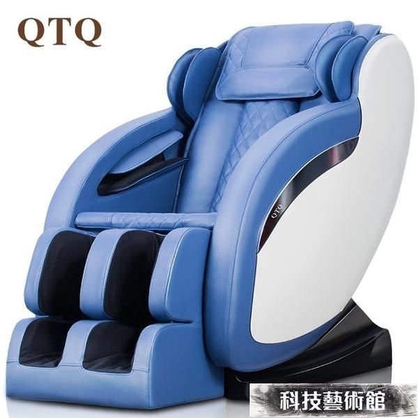 QTQ按摩椅S3家用全身全自動太空艙多功能揉捏智慧電動老人沙髮椅 優拓