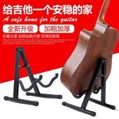 吉他架古典民謠吉他立式架子大提琴琵琶中阮樂器通用落地琴架支架 韓小姐的衣櫥