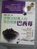 【書寶二手書T9/養生_GOJ】改變200萬人的紫色奇蹟:巴西苺_劉景仁