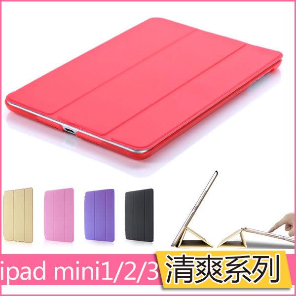 蘋果 ipad mini3 皮套 mini2 保護套 迷你3 retina 連體Cover 皮套 智慧休眠 平板保護套 清爽