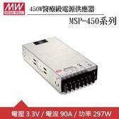 MW明緯 MSP-450-3.3 單組3.3V輸出醫療級電源供應器(450W)