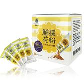 【養蜂人家】鮮採花粉60入(蛋糕/蜂蜜/花粉/蜂王乳/蜂膠/蜂產品專賣)