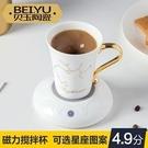 攪拌杯-全自動攪拌杯磁力電動陶瓷咖啡杯懶人馬克杯usb充電旋轉牛奶杯 【新年快樂】