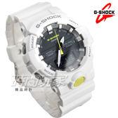 G-SHOCK GA-800SC-7A 獨立秒針運動鞋配色休閒雙顯錶 男錶 防水 白色 GA-800SC-7ADR CASIO卡西歐