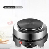 電熱爐電熱爐泡茶/摩卡壺煮咖啡爐小電爐溫控加熱爐220V/110V 新年禮物