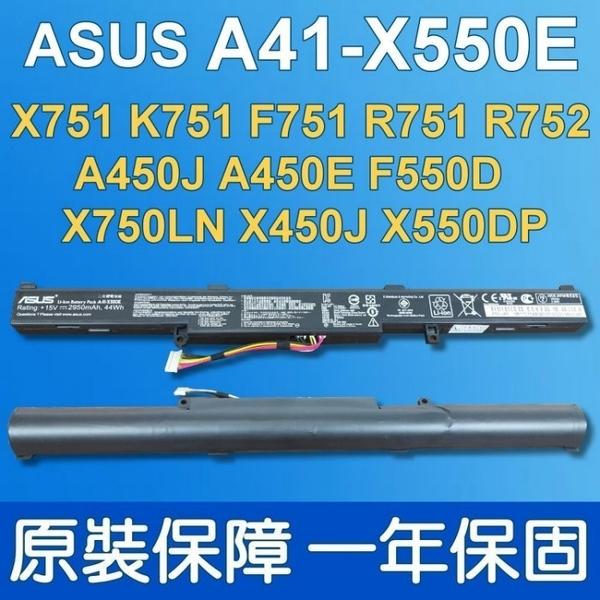 華碩 ASUS A41-X550E . 電池  F450E F450e47jf-sl F450e323vc-sl X450 X450J X450JF A450JF K550E X750 K751LD X550