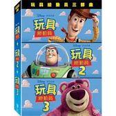 【迪士尼/皮克斯動畫】玩具總動員三部曲(1+2+3)-DVD 套裝