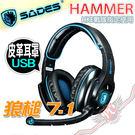 [ PC PARTY ]  賽德斯 SADES HAMMER 狼槌 電競耳麥 7.1 (USB)