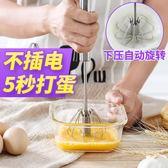手動打蛋器家用半自動電動迷你型攪拌雞蛋機蛋清打髮奶油搗蛋小型   遇見生活