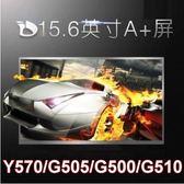 筆電 液晶面板 Lenovo 聯想 Y570 G505 G500 G510 E525 E520 E530 B590 15.6吋 40針 螢幕 更換 維修