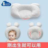 寶寶枕頭0-1歲定型枕嬰兒枕頭防偏頭夏天季頭型矯正透氣糾正偏頭 智聯
